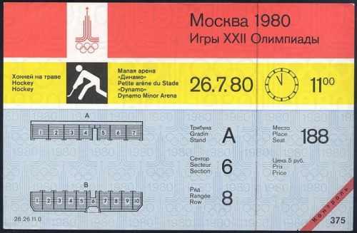 Олимпиада 80 билеты