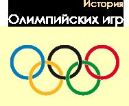 История зимних Олимпийских игр Летние игры · Зимние игры